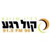 רדיו קול רגע radio online