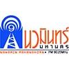 Nawamin Mahanakorn radio online