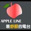 蘋果線上 93.9 radio online