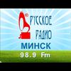 Русское Радио - Минск 98.9