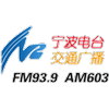 Ningbo Traffic Radio 93.9 radio online