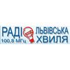 Львівська хвиля 100.8