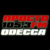 Просто Радіо - Киев 102.5