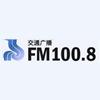 Dalian Traffic Radio 100.8