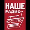 Наше Радио 101.7 radio online