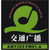 Shaanxi Traffic Radio 91.6