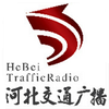 Hebei Traffic Radio 99.2
