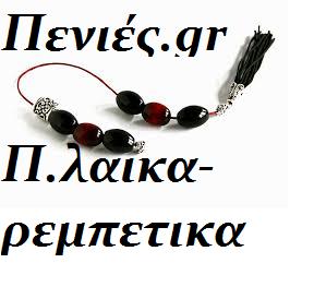 penies.gr radio online