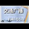 Xuzhou Traffic Radio 103.3