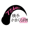横手かまくらFM 77.4