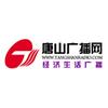 Tangshan Economics Radio 801