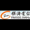 Zhenhai Radio 100.1 radio online