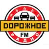 Дорожное радио 104.3
