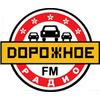 Дорожное радио 104.3 radio online