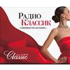 Радио Классик 100.9 radio online