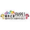 Shandong CityFM Radio 99.1