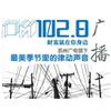 Suzhou Fortune Radio 102.8