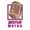 Радио Добрый Мотив