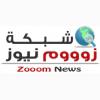 راديو زوووم نيوز radio online