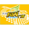 Wuxi News Radio 93.7 online television