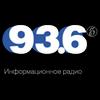Коммерсантъ 93,6 FM