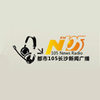 Changsha 105 News Radio 105.0