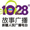 Xinjiang Story Radio 102.8