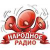 Народное Радио radio online