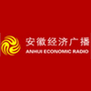 Anhui Economics Radio 97.1