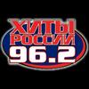 Хиты России 96,2 FM