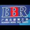 Guangxi Beibu Bay Radio 96.4