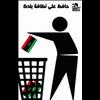 LJB Tripoli 103.4 online television