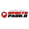 Просто Радио Киев 101.2