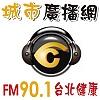 FM90.1 台北健康