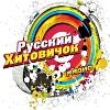 Радио Русский Хитовичок radio online