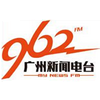 Guangzhou News Radio 96.2