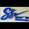 Shijiazhuang News Radio 88.2