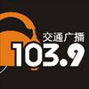 Wenzhou Traffic Radio 103.9