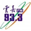 雲嘉廣播電台 radio online