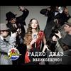 Radio Jazz 89.1 radio online