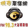 FM98.3 大苗栗廣播