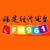 Fujian Economics Radio 96.1