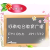 Henan Educational Radio 106.6 online television