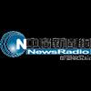 中廣新聞網 1296 radio online