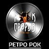 Рок Прорыв (Ретро Рок) radio online