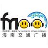Hainan Traffic Radio 100 radio online