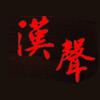 漢聲廣播電台 107.3