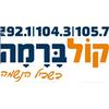 Kol-Barama FM 92.1 radio online