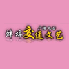 Bengbu Radio-Traffic 98.4 radio online