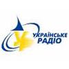 Всесвітня служба - Радіо Україна